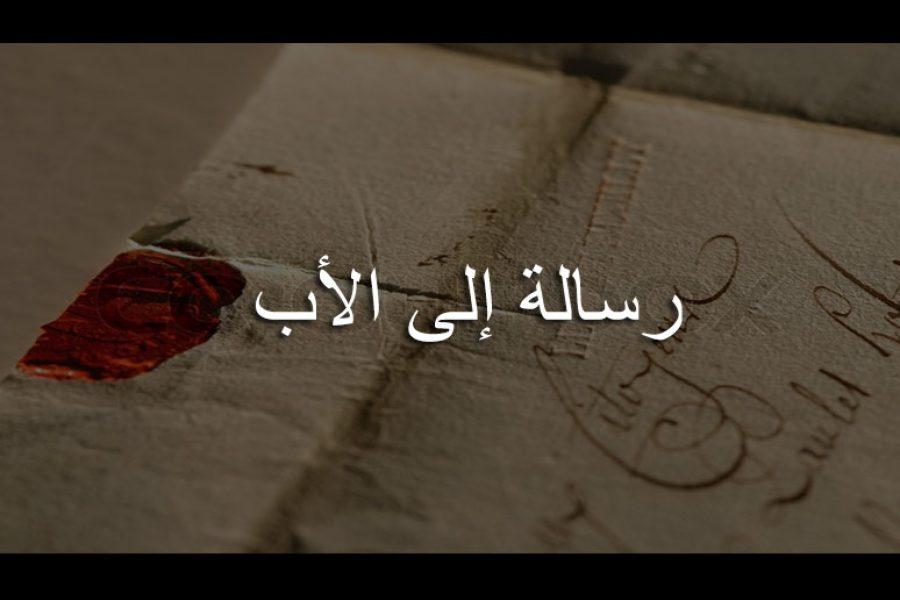 فيلم رسالة الى الأب