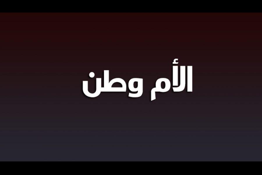 Aloum Watan