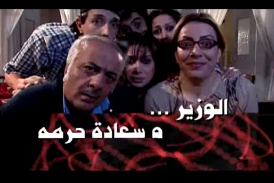 AlWazeer wa Saadat Haramoh